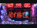 【第3のST搭載!!】CR魁!!男塾【イチ押し!機種Check!】