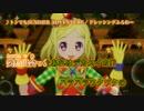 【ニコカラ】トンでもSUMMER ADVENTURE【ドレッシングふらわー】プリパラ56話