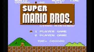 [PAL環境で遊ぶ]欧州NES版SuperMarioBros.へたくそプレイ(2-4まで)
