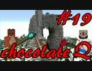 【Minecraft】ふたりはチョコクエ#19 chocolate quest【二人実況】 thumbnail