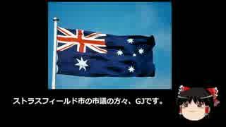 【ゆっくり保守】オーストラリア、慰安婦像設置案を全会一致で否決。