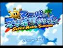 【スーパーマリオ】夏の思い出は水に流したpart2【サンシャイン】