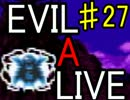 ライブアライブを今、SFCで、実況する♯27【中世編最終章】