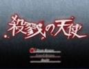 """【実況】少女と殺人鬼の奇妙な絆と""""イカれた約束""""【Part1】"""