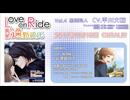 【女性向けシチュエーションCD】Love on Ride~通勤彼氏 Vol.4 黒澤玲人(CV.平川大輔)【試聴】