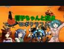 【ゆっくり実況】響子ちゃんと遊ぶロボクラフト part26