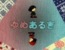 【実況】ゆ め あ る き -レム睡眠の世界旅行- 【1歩目】 thumbnail
