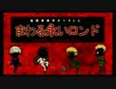 【APヘタリア×ネクロニカ】島国東西芋がヘタレとまわる永いロンド#戦編 thumbnail