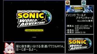 ソニック ワールドアドベンチャー RTA 2時間26分18秒 Part1