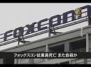 【新唐人】【中国1分間】フォックスコン従業員死亡 また自殺か