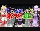 【VOICEROID実況】死力を尽くしてネクサスを叩け! Part1 【ANNI】