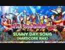 【劇場版ラブライブ!】SUNNY DAY SONG(HARDCORE  RMX)【リミックスしてみた】 thumbnail
