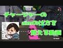 【Splatoon】チャージャーのaimの仕方を覚える動画