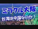 【大阪ミラクル】 台湾から転入と記載!