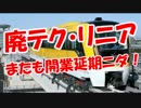 【廃テク・技術】 風雨に負けるリニア!