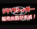 【ジドウシャガー】 販売台数が半減!