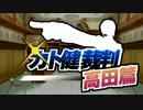 カト健裁判 「高田篇」PV予告