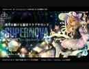 【C88】『SUPER NOVA』 XFD / De:beL4【東方】