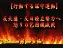 完了【告知】2015年 8・15 反天連・反日極左勢力へ怒りの包囲殲滅戦