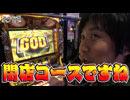パチスロ【まりも道】第64話 ミリオンゴッド-神々の凱旋- 後編