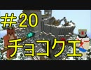 【Minecraft】ふたりはチョコクエ#20 chocolate quest【二人実況】 thumbnail
