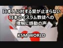 【KSM】日本人に対する愛が止まらない イスラム教徒への理解に感動の声