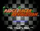 [プレイ動画]リッジレーサーレボリューションを堪能してみる Part 2