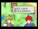 ファイアーエムブレム 封印の剣ヲルト ハード 1章 thumbnail