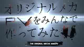 【第15回MMD杯本選】オリジナルメカPVをみ