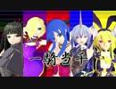 【第15回MMD杯本選】魔神五柱で一騎当千【戦女神】