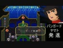 【ロマサガ3】真・四魔貴族先行1ターン撃破に挑戦 準備編⑤【ゆっくり】
