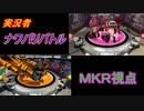 【実況】スプラトゥーン 実況者ナワバリバトル! M.K.R視点 後編