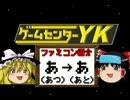 【ゲームセンターYKゆっくり課長の挑戦】ファミコン紹介 Part7