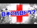 日本の抗日ドラマ