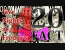 【実況】最強の幼兵を目指して『Five Nights at Freddy's 4』 考察「20の真実」