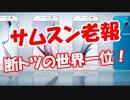 【サムスン老報】 世界一位をキープニダ!