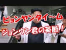 【ピョンヤンタイ~ム】 ジョンウン君の英断!
