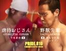 PRIDE.810 虐待おじさんvs野獣先輩 【煽り】