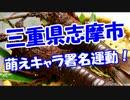 【三重県志摩市】 萌えキャラ署名運動!