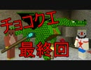 【Minecraft】ふたりはチョコクエ 最終回 chocolate quest【二人実況】