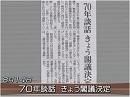 【安倍談話】本日閣議決定、その表現は如何に?[桜H27/8/14]