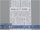 【中国崩壊】人民元切り下げと天津の大爆発[桜H27/8/14]