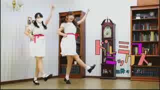【凹舞々×ぷに】ドレミファミックス【踊っ