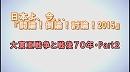 1/3【討論!】大東亜戦争と戦後70年・Part2[桜H27/8/15]