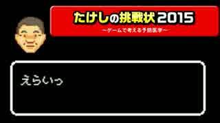 【実況】たけしの挑戦状2015