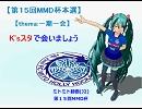 【第15回MMD杯本選】 K'sスタで会いましょう 【初音ミト】