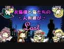 【東方卓遊戯】お猫様と猫たちの人形遊び 終-A【ウィッチクエスト】