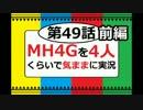 【第49話前編】MH4Gを4人くらいで気ままに実況 thumbnail