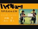 HQ!!Webラジオ 烏野高校放送部 第26回