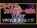【FF USA】バトル3 VRC6音源 30分耐久